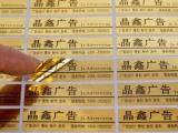 拉丝银标签印刷 亮金纸不干胶 哑金纸标签