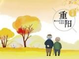 今天九九重阳节,你爬山了吗?