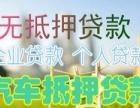 漳州无抵押贷款-厦门个人私借-厦门短期贷款
