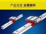 国产导轨滑块直线轴承微型机械自动化设备线性导轨厂家现货