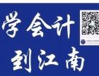 凤翔山庄、铁心桥、安德门、小行、西善桥学会计培训班
