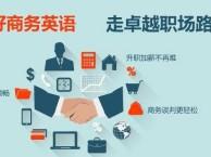 上海外企英语培训 更实用的商务话题