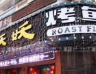 半天妖烤鱼加盟【酒吧主题餐厅】烤鱼烧烤海鲜