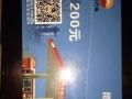 出售中国石油昆仑加油卡定额卡7张