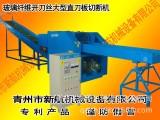 青州新航供应纺织品废料剪切粉碎破碎设备 13406669003