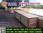 广州从化江埔专业打出口木箱