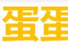 上海蛋蛋订车 招商加盟 门槛低 无加盟费