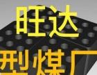 全省哈尔滨 型煤批发 价格低 质量好 诚招加盟代理
