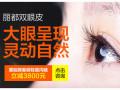 北京埋线双眼皮多少钱?北京做双眼皮专业的医院
