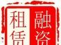 转让深圳基金管理,互联网金融服务,融资租赁,金融类