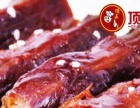 周黑鸭加盟 特色小吃 投资金额 1-5万元