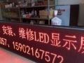 LED显示屏,门头走字屏,条屏,LED显示屏维修