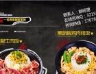 韩式铁板饭加盟生意好不好