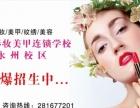 永州哪里可以学半永久学半永久多少钱玲丽化妆纹绣美甲培训