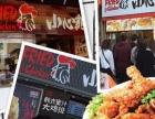 汉堡+饮品+小吃加盟/韩式炸鸡店/小心鸡加盟
