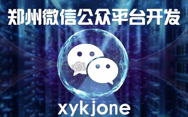 郑州微信公众平台开发,小程序开发