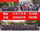 黄江刁朗拍摄500人大合影,冲洗照片