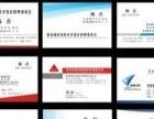 专业企业画册三联单 名片手提袋 等等各种印刷品