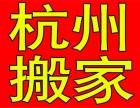 杭州搬家注意事项