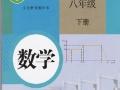 长期转让数理化课本()