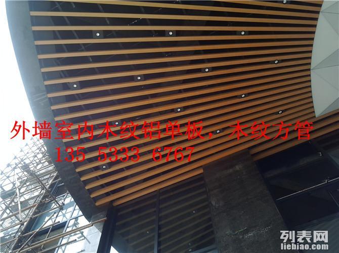 门头木纹方通铝板