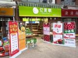 自己开店好难 加盟开个水果店 比其他生意强