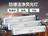BJY钢板成型防爆洁净荧光灯生产商