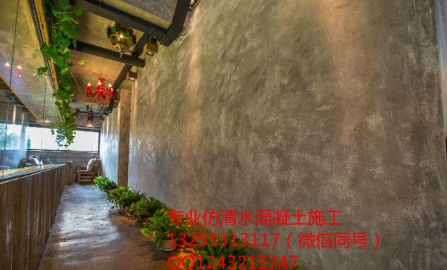 甘肃复古水泥效果内外墙施工 仿清水混凝土涂料厂家供应
