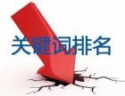 百度搜狗360网站关键词搜索快速排名