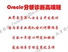 Oracle分析诊断高端培训