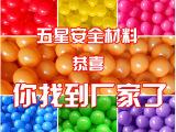 儿童波波球环保加厚宝宝玩具海洋球批发厂家