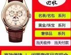 欧米茄手表回收,济南高价回收欧米茄手表