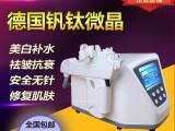 广州美容仪器厂家欧美帝德国钒钛微晶无针水光美容仪