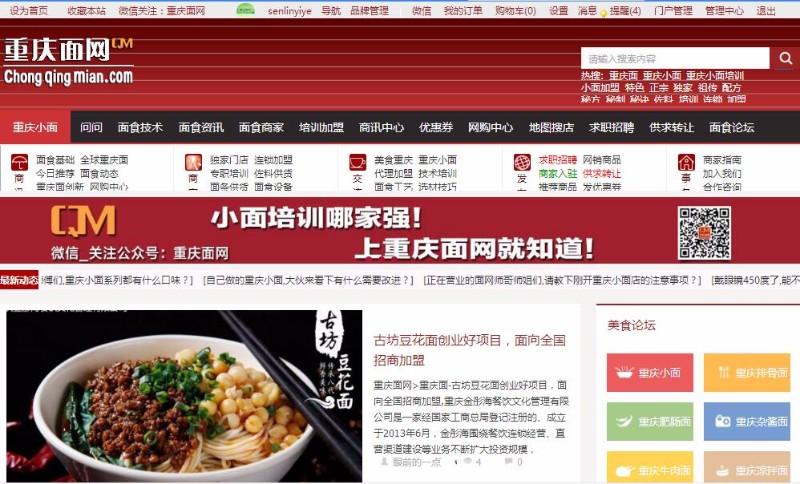 学重庆小面培训上重庆面网申请创业补助,想学哪家学哪家