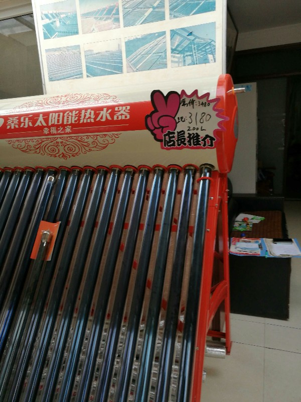 青岛桑乐太阳能专卖店地址李沧区夏庄路163号