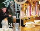 地道手工拉茶 金茶王 港式奶茶加盟
