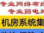 河北区推荐商家安装维修监控门禁考勤综合布线