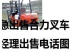 急转合力3.5吨叉车2015年出厂9成新