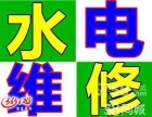 武汉正义路兴业南路 服务上门 维修水电线路跳闸维修 灯具安装