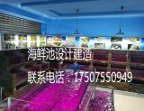 成都海鲜池设计公司 成都哪里有做浴缸的成都哪里有批发鱼缸