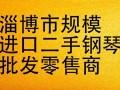 淄博五年质保,原装进口二手钢琴批发 零售