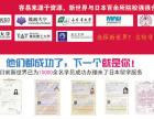 嘉兴新世界 日本留学 日本留学一站式服务