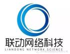 汝州市联动网络科技有限公司