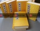 山东淄博尚来家谱制作,古籍印刷