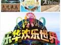 景秀旅行社代订乐华城欢乐世界、88度温泉等各种门票