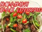 深圳快餐小炒培训,正宗湘菜厨师培训,厨师小炒培训