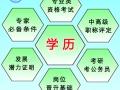 安徽阜阳在职人员学历提升