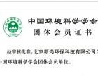北京新尚居 乌市甲醛检测治理 室内.车内一步到位