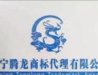 特价商标出售 京东入驻找普宁腾龙