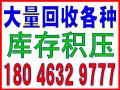厦门岛内公司废品回收-回收电话:18046329777